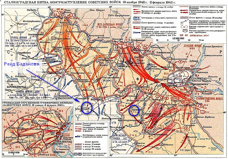 К 31 декабря 1942 г. войска Сталинградского фронта вышли на рубеж населенны